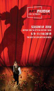 עדן סינמה עונה 1 2019